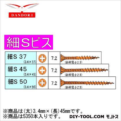 【送料無料】ダンドリビス 細Sビス 徳用箱 (太)3.4mm×(長)45mm 448-D-8 5350本