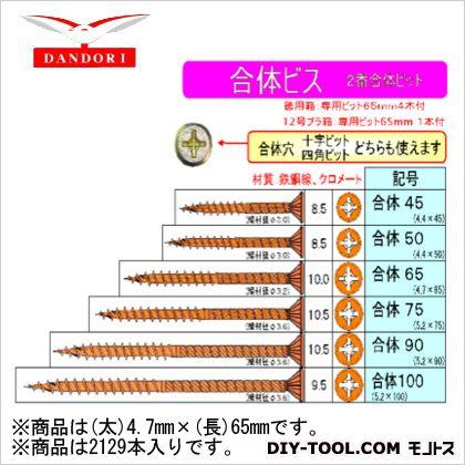 【送料無料】ダンドリビス 合体ビス 徳用箱 (太)4.7mm×(長)65mm 448-D-24 2129本
