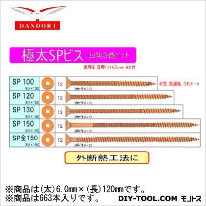 【送料無料】ダンドリビス 極太SPビス 徳用箱 (太)6.0mm×(長)120mm 448-D-37 663本
