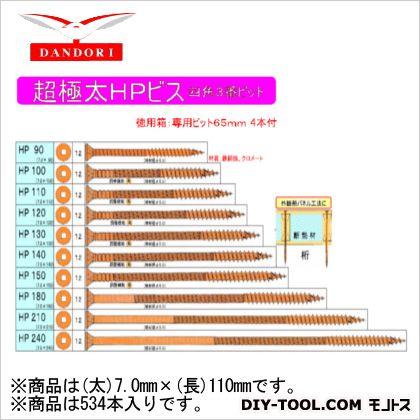 ダンドリビス 超極太HPビス 徳用箱 (太)7.0mm×(長)110mm 448-D-47 534本