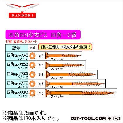 ダンドリビス 四角RN少太ビス 12号 75mm 448-D-104 170本