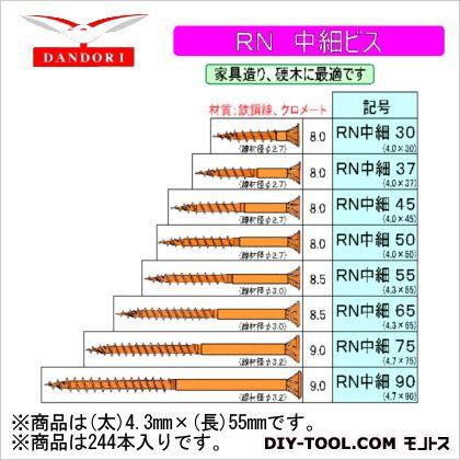 ダンドリビス RN中細ビス 12号 (太)4.3mm×(長)55mm (448-D-127) 244本
