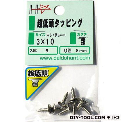 HP ニッケル 超低頭タッピング シルバー 3×10 10185852 約8 本入