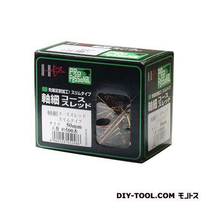 軸細コーススレッド スリムタイプ ゴールド 3.3mm×50mm 00045248 500 本