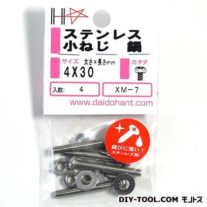HP ステンレス小ネジ 鍋 シルバー 4×30 10184234 4 本入