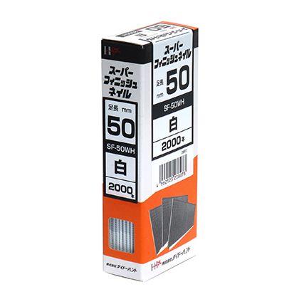 スーパーフィニッシュネイル 白 SF-50線径:1.05mm頭径:1.4mm長さ:50mm  2000 本