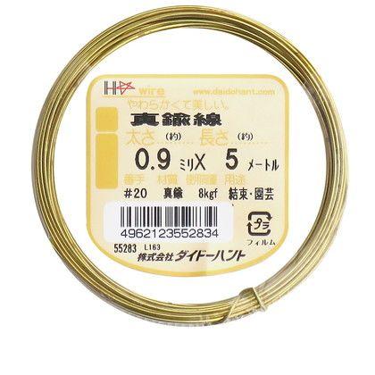 真鍮線  #20×5m 10155283