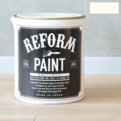 リフォームペイント壁紙の上に塗れる水性塗料 バニラホワイト 1.5L