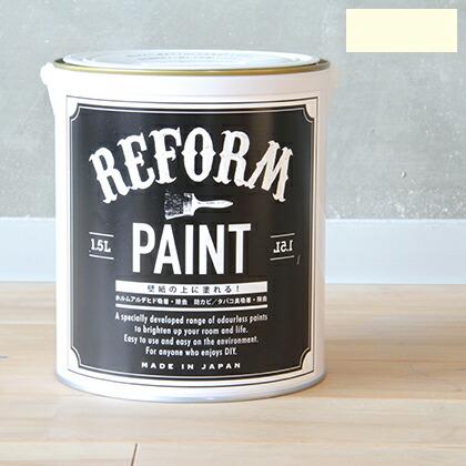 リフォームペイント壁紙の上に塗れる水性塗料 ホワイトイエロー 1.5L