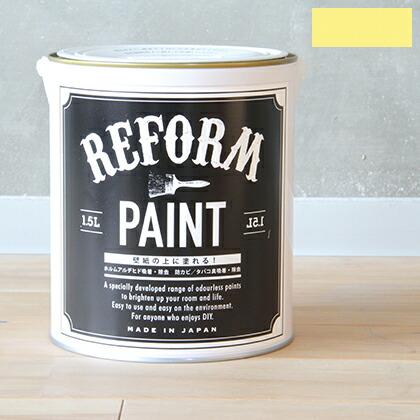 リフォームペイント壁紙の上に塗れる水性塗料 パステルイエロー 1.5L