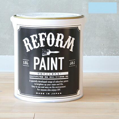 リフォームペイント壁紙の上に塗れる水性塗料 パステルブルー 1.5L
