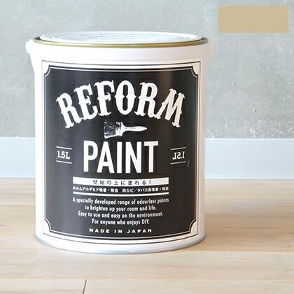 リフォームペイント壁紙の上に塗れる水性塗料 エルクベージュ 1.5L