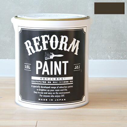 リフォームペイント壁紙の上に塗れる水性塗料 アイビーブラウン 1.5L