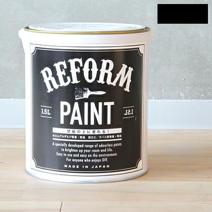 リフォームペイント壁紙の上に塗れる水性塗料 ヨーロピアンブラック 1.5L