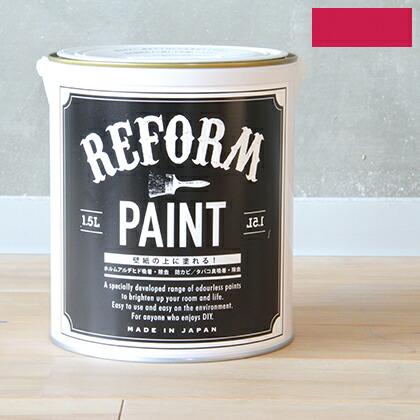 リフォームペイント壁紙の上に塗れる水性塗料 ヨーロピアンピンク 1.5L
