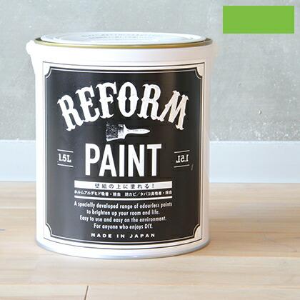 リフォームペイント壁紙の上に塗れる水性塗料 スプリンググリーン 1.5L