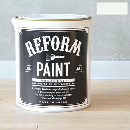 リフォームペイント壁紙の上に塗れる水性塗料 ペールグリーン 1.5L