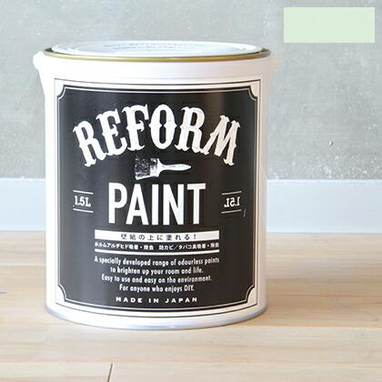 リフォームペイント壁紙の上に塗れる水性塗料 ライトグリーン 1.5L