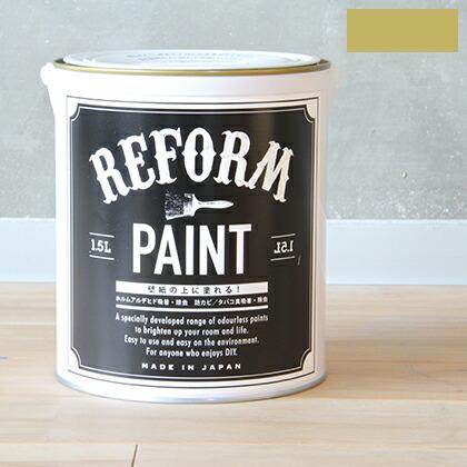 リフォームペイント壁紙の上に塗れる水性塗料 黄じゅらく 1.5L
