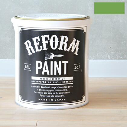 リフォームペイント壁紙の上に塗れる水性塗料 宇治色 1.5L