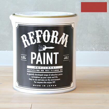 リフォームペイント壁紙の上に塗れる水性塗料 朱赤 1.5L
