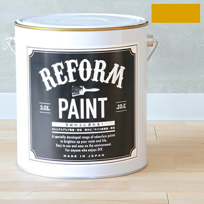 【送料無料】DIY FACTORY リフォームペイント壁紙の上に塗れる水性塗料 マリーゴールド 3L 0
