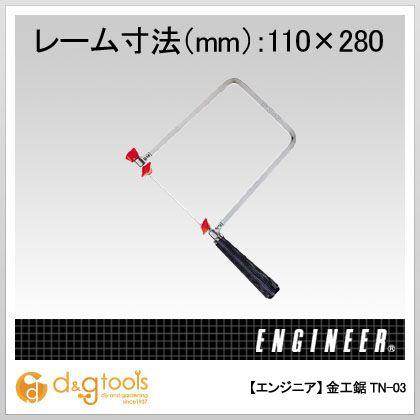 金工鋸(固定型)   TN-03