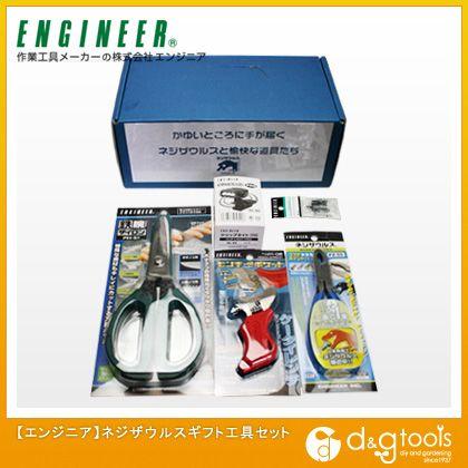【送料無料】エンジニア(ENGINEER) ネジザウルス便利工具セット世田谷ベース掲載 YZ-E4