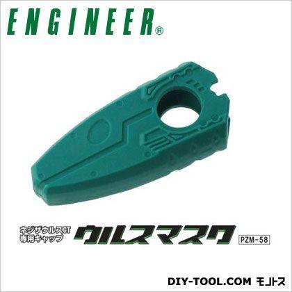 ウルスマスク 緑  PZM-58