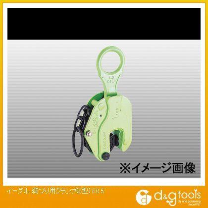 【送料無料】イーグル・クランプ クランプ縦つり用クランプ(E型)(1台) E0.5
