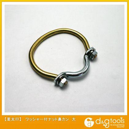 鼻環(鼻牛かん)ワッシャー付ナット鼻カン  大
