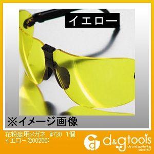 花粉・ホコリ保護メガネ イエロー #730 200255 1 個