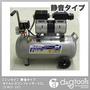 【送料無料】シンセイ 静音オイルレスコンプレッサー1.0馬力 30L EWS-30
