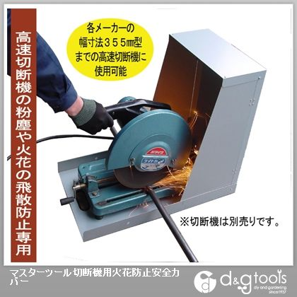 マスターツール切断機用火花防止安全カバー   CS-355