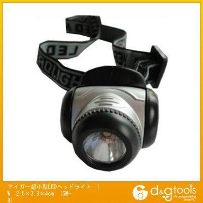 アイガー超小型LEDヘッドライト1W  2.5×3.8×4cm SM-8