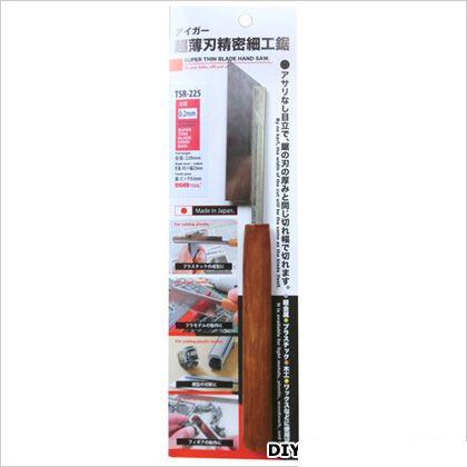 超薄刃精密鋸 ブラウン 全長230mm TSR225