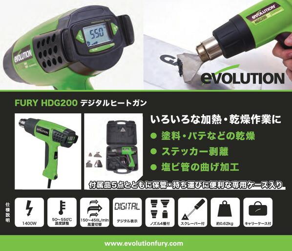 エボリューション(evolution) デジタルヒートガン HDG200