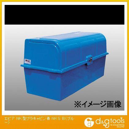 【送料無料】エピア NK型プラキャビン青NKSB(ブルー)車載用収納箱 NKS