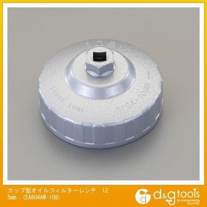 【送料無料】エスコ(esco) カップ型オイルフィルターレンチ 125mm EA604AW-108