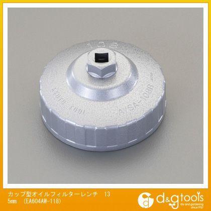 【送料無料】エスコ(esco) カップ型オイルフィルターレンチ 135mm EA604AW-118