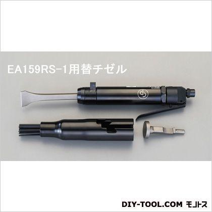 [EA159RS-1]用]チゼル  35mm EA159RS-11