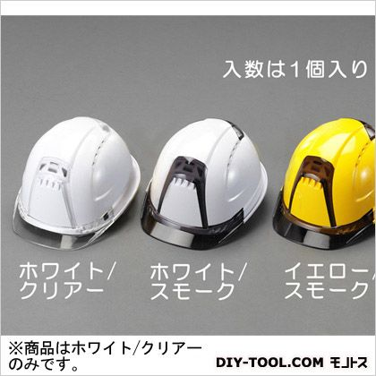 【送料無料】エスコ(esco) ヘルメット(シールド付/クリアー) 白 EA998AF-11