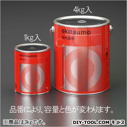 【送料無料】エスコ(esco) 3.0kg[艶消し]耐熱塗料 シルバー EA942FB-41