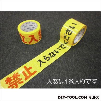 70mm/50m標識テープ(立入禁止)   EA983DB-21 1 巻