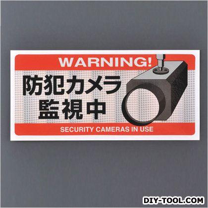 防犯用ステッカー(防犯カメラ監視中)  200×90mm EA864CD-120