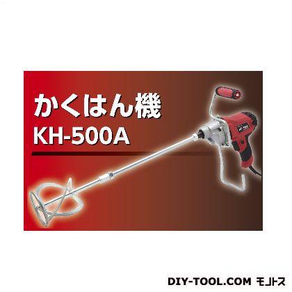 かくはん機(攪拌機)   KH-500A