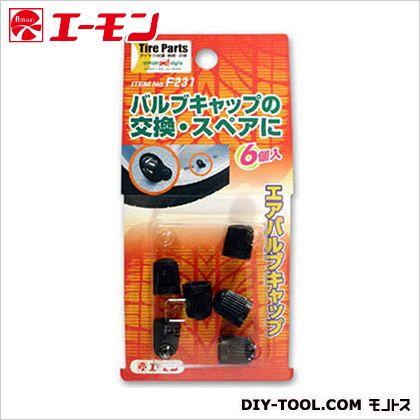 エーモン エアバルブキャップ 黒 F231