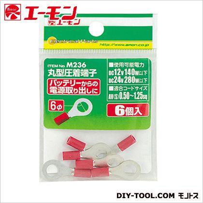丸型圧着端子   M236