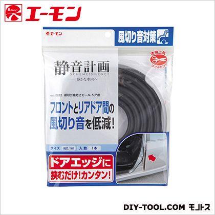 風切り音防止モールドア用  H240×W200×D35mm 2652