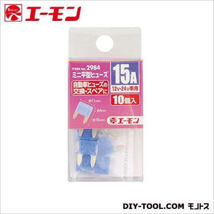ミニ平型ヒューズ 15A   2984 10 個